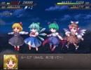【実況】戦術とか下手な⑨が幻想少女大戦夢を実況プレイpart15