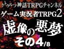 【その4】「虚像の悪夢」ゲーム実況者たちがプレイする クトゥルフ神話TRPG2 2