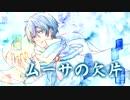 【KAITO】ムーサの欠片【オリジナル】