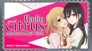Radio citrus secret love affair ×××. 20
