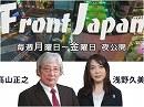 【Front Japan 桜】国際NGOなんてろくなもんじゃない! / ちょこっとバ...