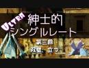【最高2158】ULTRA紳士的シングルレート Part3【~2100チャレ】