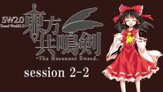 【卓遊戯】 東方共鳴剣 セッション2-2 【SW2.0】