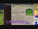 【ゆっくり実況】慧音先生のゼロからのCivilization6講座 その6