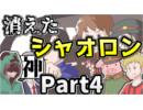 【RPGツクールMV】消えたシャオロンpart4