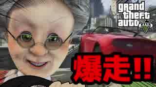 バーチャルおばあちゃんがはじめてGTA5 卍