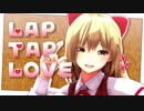 【東方MMD】幻月お姉ちゃんでLap Tap Love