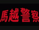 ホモとみる馬越警察~Umakoshi Story~