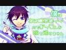 【KAITO V3】僕はカッコカワイイのでアイスしか喉を通りませ...