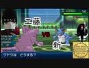 【ポケモンUSM】ヒメグマンが紡ぐFPC vsリトーさん【ゆっくり...