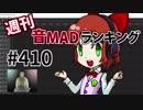 週刊音MADランキング #410 -2月第2週