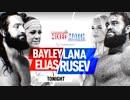【WWE・MMC】アライアス&ベイリー vs ルセフ&ラナ【18.02.13】