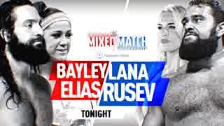 【WWE・MMC】アライアス&ベイリー vs
