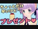 ひよこからのバレンタインプレゼント♪(・8・)