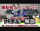 【ガンダムUC】ジェスタ 解説【ゆっくり解説】part15