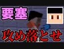 【Minecraft】30分で造った要塞を全力で守ってみたpart4【複数実況】
