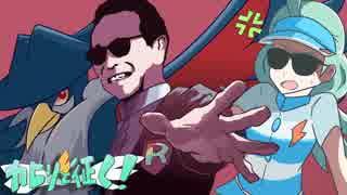 【ポケモンUSM】 カヒリと征く!飛行統一の泉 【Part2】