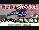 【ガンダムUC】バンシィ 解説【ゆっくり解説】part16