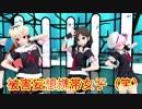 【MMD艦これ】被害妄想携帯女子(笑)(白露型)オリジナル音源