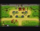 王道!タワーディフェンス  兵士を配置して敵の攻撃を防げ!!part3