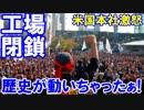 【韓国 そのとき歴史が動いちゃった】 群山工場の完全閉鎖が決定!
