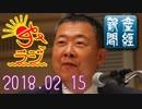 【山本秀也(産経新聞論説委員)】あさラジ! 2018.02.15