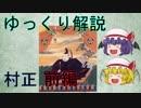 【ファンタジー武器をゆっくり解説】第十回 村正(前編)