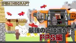 【日刊Minecraft】最強の匠は誰か!?FPS編 ロボット大戦第2章【4人実況】