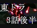 【東方MMD】東方×ドラゴンクエスト 3話後半 夜桜之宴【東ドラ】