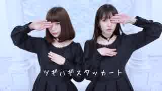 【コンフェイト】ツギハギスタッカート 踊ってみた thumbnail