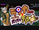 【Bomber Crew】ランカちゃんとリムーバブル大切な仲間たち 五発目