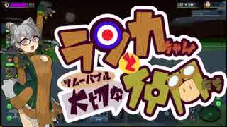 【Bomber Crew】ランカちゃんとリムーバブ