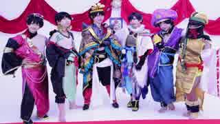 【世紀松】七福神松で宵々古今踊ってみた