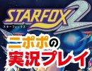 【2/14放送】感動のフィナーレ!ニポポが「スターフォックス2...