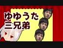 ゆゆうた三兄弟 thumbnail