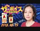 【有本香】 ザ・ボイス 20180215