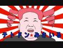 【オリジナルMV】テトドン☆みさいる【重音テト】