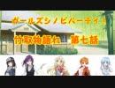 【ガールズシノビパーティ!】竹取物語れ 第七話