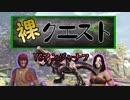 【MHW】裸クエスト VSアンジャナフ