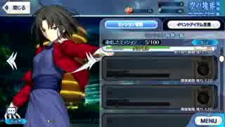 【FGO】両儀式「ぴんぽんぱんぽん♪」【Fate/Grand Order】