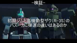 【ガンオン】初期ジムと高機動型ザク(R-3S
