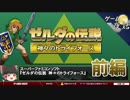 【The Legend of Zelda: Triforce of the Gods】 Accumulation of accumulation - slow commentary [The 25th - the first part]