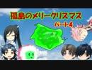 【刀剣乱舞】孤島のメリークリスマス パート4【CoCリプレイ】