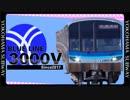 【鉄道MAD】関内0キロメートルV