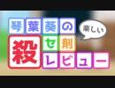 琴葉葵の殺セ剤レビュー『セヤナホイホイ』