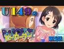 【卓m@s】U149のピーカーブー!【第5話】