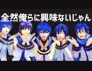 【KAITO】気まぐれメルシィ【MMD&カバー】