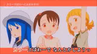 【ニコカラ】カラーズぱわーにおまかせろ!