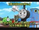【第20回MMD杯Ex】きかんしゃトーマスのテーマ 元ネタ解説と裏話