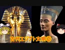 【ゆっくり世界史解説】古代エジプト文明⓶